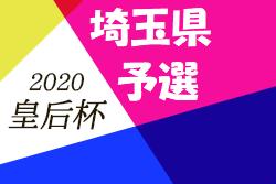 2020年度 第42回皇后杯埼玉県予選 兼 第40回埼玉県女子サッカー大会 優勝は東京国際大学!