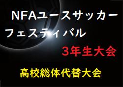 【高校総体代替大会】2020年度 NFAユースサッカーフェスティバル 3年生大会 (奈良県開催) 全結果掲載!