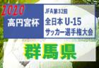 2020年度 第29回全日本高校女子サッカー選手権北信越大会 優勝は帝京長岡高校!上位3校が全国大会出場