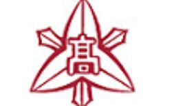 県立玉野高校 学校説明会 6/16・6/18開催 秋季オープンスクール10/24開催 2020年度 岡山県