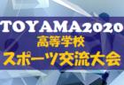 高円宮杯U-15サッカーリーグ 2020 OFAリーグ(大分)8/2結果速報!