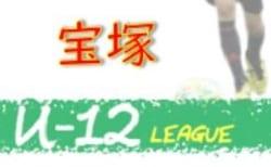 JFA U-12サッカーリーグ2020(北摂) 宝塚ブロック 7/11,12結果速報!未判明分情報募集