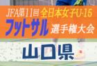 姫路女学院高校(ASハリマアルビオンU-18)オープンスクール体験練習会 7/23,8/8,29開催 2020年度 兵庫県