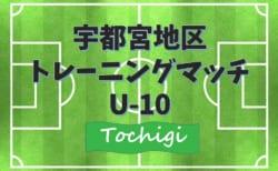 2020年度 宇都宮地区U10サッカートレーニングマッチ (栃木県)  7/5開幕!組合せ掲載&リーグ戦表作成しました!