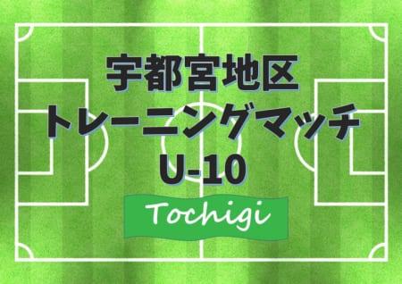 2020年度 宇都宮地区U10サッカートレーニングマッチ (栃木県)  結果情報をお待ちしています!