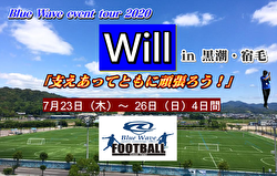 Blue Wave event tour 2020 Will in 黒潮・宿毛(高知県) 7/23.24.25.26開催!出場チーム募集!