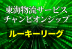 2020年度 東海物流サービス チャンピオンシップ/ルーキーリーグU-10・U-9(愛知)11/22までの結果更新!次回11/29