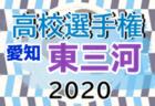 2020年度 第99回全国高校サッカー選手権 愛知県大会 東三河予選  組み合わせ掲載!8/22、29開催!