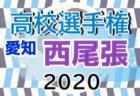 2020年度 第99回全国高校サッカー選手権 愛知県大会 西尾張地区予選  組み合わせ掲載!8/22,23,29開催