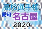 2020年度 第99回全国高校サッカー選手権 愛知県大会 名古屋地区予選  組み合わせ掲載!8/23,29開催!
