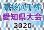 2020年度 第99回全国高校サッカー選手権 愛知県大会  ベスト8決定!3回戦全結果掲載!次回準々決勝は10/31開催!