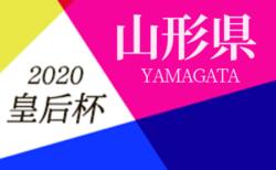 2020年度 皇后杯 JFA第42回 全日本女子サッカー選手権大会 山形県大会  優勝は東北公益文化大学!