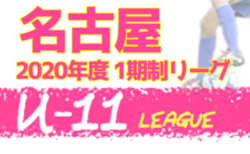 2020年度 名古屋U-11サッカーリーグ (愛知)    開催中!組み合わせ情報お待ちしています!12/5,6