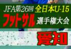 2020年度 皇后杯 第33回岩手県女子サッカー選手権大会 決勝は8/30専北vsゼブラ!