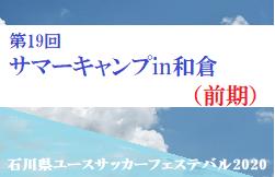 2020年度 第19回 サマーキャンプin和倉(前期)石川開催 優勝は北陸A