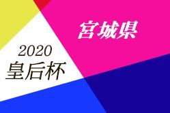 2020年度 皇后杯JFA第42回全日本女子サッカー選手権大会宮城県大会 優勝は聖和学園高校女子サッカー部!