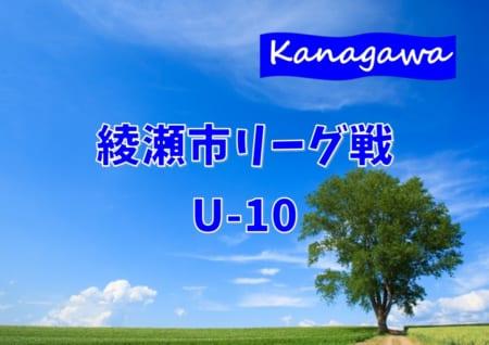 2020年度 綾瀬市リーグ戦U-10 (神奈川県) 7/11全結果更新!次節7/18!結果入力ありがとうございます!