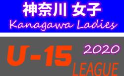 速報!2020年度 神奈川県女子ユースU-15サッカーリーグ ベルマーレガールズが1部優勝!! 2/27 1部結果更新、あと1試合開催!結果入力ありがとうございます!続報をお待ちしています!
