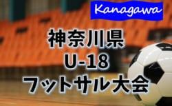 2020年度 第15回神奈川県U-18フットサル大会 8/7 1回戦結果速報!情報をお待ちしています!