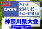 2020年度 高円宮杯JFA全日本ユースU-15選手権 神奈川県大会 Challenge CUP出場決定戦は11/3開催!組合せ掲載!