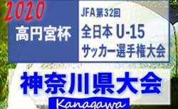 2020年度 高円宮杯JFA全日本ユースU-15選手権 神奈川県大会 SC相模原と大豆戸が関東大会進出!! 10/24決勝結果更新!続報をお待ちしています!