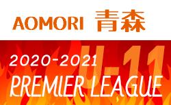 2020-2021 アイリスオオヤマ プレミアリーグU-11青森 途中結果掲載!(8/5現在)情報お待ちしております!