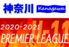 第32回若草カップ 結果掲載! 2020年度1~3月の兵庫県カップ戦まとめ(優勝・上位チーム紹介)【随時更新】