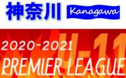 2020-2021プレミアリーグ神奈川U-11 3/6,7結果速報!情報をお待ちしています!