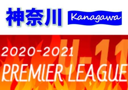 2020-2021プレミアリーグ神奈川U-11 中野島FCが1部優勝!! 1/16,17 1部・3部B結果更新!結果入力ありがとうございます!次は1/23に3部C開催!