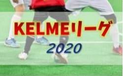 KELME League(ケルメリーグ)2020 関西U-14 1/11までの結果更新 随時更新