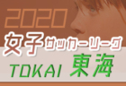 2020年度第28回石川県女子サッカー普及リーグ 9/20結果掲載!次10/11!
