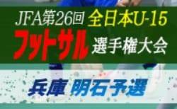 2020年度 第26回全日本ユース(U-15)フットサル大会兵庫県大会 明石予選 8/29開催!組合せ掲載