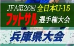 2020年度 第26回全日本ユース(U-15)フットサル大会兵庫県大会 地区予選情報募集