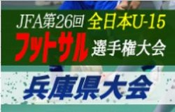 2020年度 JFA 第26回全日本ユース(U-15)フットサル大会 兵庫県大会 10/24開催!組み合わせ・リーグ表掲載!