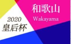 2020年度 皇后杯JFA第42回全日本女子サッカー選手権 和歌山県予選大会 8/9決勝は和歌山北高校 vs 海南FC SHOUT