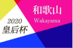 2020年度 皇后杯JFA第42回全日本女子サッカー選手権 和歌山県予選大会 優勝は海南FC SHOUT!