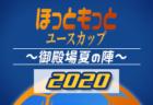 【日程変更】西三河4種トレセン(U-11/U-12)選考会(愛知)1次選考9/2、2次選考9/9開催  2020年度  愛知