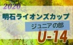 2020年度 明石ライオンズカップ ジュニアの部 U-14 兵庫 8/8全結果 ベスト4決定!8/22準決勝・決勝