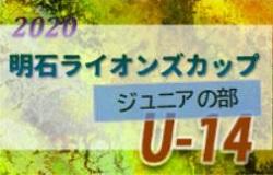 2020年度 明石ライオンズカップ ジュニアの部 U-14 兵庫 8/8結果速報