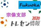 2020年度「アミノバイタル®」カップ 第9回 関東大学サッカートーナメント大会 東京予選 プレーオフ出場4チーム決定!