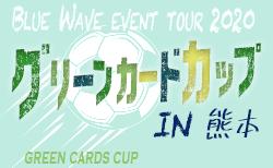 【中止】2020年度 グリーンカードカップ IN 熊本 8/9~11