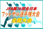 【速報!決勝はトルエーラ柏×フウガドールすみだ!】2020年度 JFA第26回全日本フットサル選手権大会  3/6準決勝結果掲載!決勝は3/7開催【14:00~LIVE配信あり】