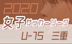 U-15 女子サッカーリーグ 2020 三重 8/1,2結果速報!