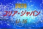 2020年度 第18回コリア・ジャパンU-16大会 関西 9/30までの結果更新 随時更新