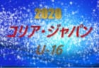 KELME League(ケルメリーグ)2020 関西U-14 8/8~10結果速報 情報提供お待ちしています