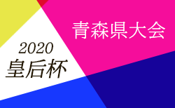 2020年度 皇后杯JFA第42回全日本女子サッカー選手権大会青森県大会組合せ掲載!7/19開幕!