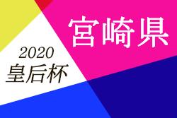 2020年度 MFA第38回皇后杯全日本女子サッカー選手権 宮崎県大会 組合せ掲載! 8/22.23.29開催!