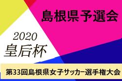 皇后杯 JFA 第42回全日本女子サッカー選手権大会 島根県予選会 組合せ掲載! 8/23.30開催!