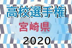 2020年度第99回全国高校サッカー選手権 宮崎県大会 9/26結果掲載! 9/27結果速報おまちしています