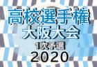 2020年度 第75回大阪高校総体 兼 第99回全国高校サッカー選手権大阪大会1次予選 9/19,20結果速報!